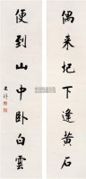 楷书七言联 镜心 纸本 - 王垿 - 中国古代书法专场 - 2007年秋季艺术品拍卖会 -收藏网