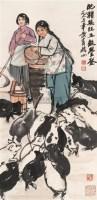 丰收的喜悦 立轴 设色纸本 - 119122 - 中国书画 - 2006秋季拍卖会 -收藏网
