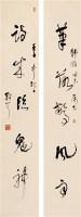 书法 对联 水墨纸本 - 林散之 - 中国书画 - 2006秋季拍卖会 -收藏网