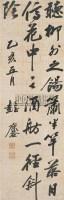 书法 立轴 水墨纸本 - 彭玉麟 - 中国书画(一) - 2006金秋拍卖会 -收藏网