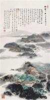 林坪曲 镜心 设色纸本 - 王伯敏 - 中国书画(二) - 2007春季大型艺术品拍卖会 -收藏网