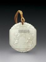 白玉童子珮 -  - 玉器 翡翠 - 2007春季拍卖会 -收藏网