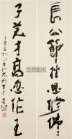 行书对联 挂轴 水墨纸本 - 4302 - 中国书画 - 中国书画及艺术品拍卖会 -收藏网