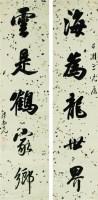 书法对联 - 5468 - 中国书画 - 2007秋季艺术品拍卖会 -收藏网