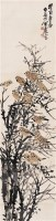 王震 1933年作 花鸟 立轴 设色纸本 - 4983 - 中国书画 - 2006秋季文物艺术品展销会 -收藏网