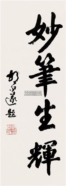 书法 立轴 - 2966 - 中国书画一 - 2011年迎春艺术品拍卖会 -收藏网