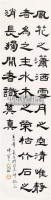 书法 立轴 - 123309 - 中国书画专场 - 2010年冬季艺术精品拍卖会 -收藏网