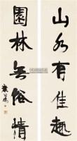 行书五言联 立轴 纸本水墨 - 康有为 - 中国书画(一) - 2011春季艺术品拍卖会 -收藏网