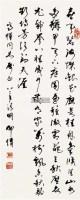 书法 立轴 纸本 - 柳倩 - 中国书画 - 2011秋季拍卖会 -中国收藏网