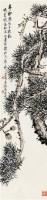 苍松耸翠 立轴 设色纸本 - 吴涵 - 金石缘书画专场 - 2011秋季艺术品拍卖会 -收藏网