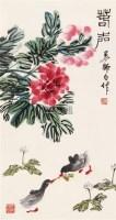 春声 立轴 设色纸本 - 2960 - 中国书画一 - 2011春季书画大型拍卖会 -中国收藏网