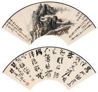 杨善深 山水 书法 - 4302 - 中国书画 - 2007年艺术品拍卖会 -收藏网