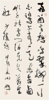 沈鹏 书法 立轴 水墨纸本 - 沈鹏 - 中国书画 - 2006首届慈善拍卖会 -收藏网