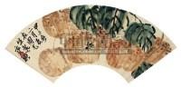齐白石 BEE AND PEARS fan leaf - 齐白石 - 张宗宪收藏中国书画 - 2007年秋季拍卖会 -收藏网