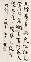 行书片 单片 -  - 中国书画(一) - 2006年秋季艺术品拍卖会 -收藏网