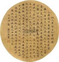书法 团扇 水墨绢本 - 15623 - 中国书画(一) - 2011迎春书画拍卖会 -中国收藏网