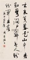 行书 镜片 纸本 - 周慧珺 - 中国书画 - 2009夏季拍卖会 -收藏网