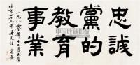 赵家熹 书法 - 赵家熹 - 书画精品 - 2009书画精品拍卖会 -收藏网