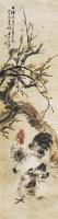 倪田 花鸡 -  - 近现代画专场 - 2008年秋季大型艺术品拍卖会 -收藏网