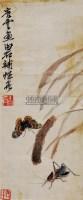 草虫 立轴 纸本 - 齐白石 - 中国书画 - 2011当代艺术品拍卖会 -收藏网