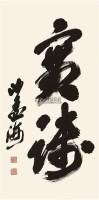 行书《实践》 立轴 水墨纸本 - 116769 - 沙孟海作品专场 - 2011年春季艺术品拍卖会 -收藏网