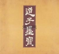 道子墨宝 -  - 古籍善本专场 - 2011春季拍卖会 -中国收藏网