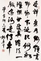 书法 镜片 设色纸本 - 姚奠中 - 中国书画(一) - 2011年金秋精品书画拍卖会 -中国收藏网
