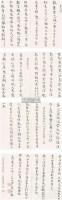 书法四挖 立轴 纸本 - 1229 - 中国书画 - 2011年秋季大型艺术品拍卖会 -收藏网