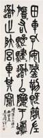 节临石鼓文 立轴 纸本 - 116056 - 中国书画近现代名家作品专场 - 2008年秋季艺术品拍卖会 -收藏网