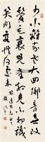行书 立轴 - 赵冷月 - 中国书画(二) - 2011金秋拍卖会 -收藏网