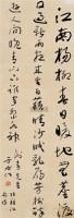 于右任 书法 镜心 纸本 - 116807 - 中国书画(二) - 2006年第4期嘉德四季拍卖会 -收藏网