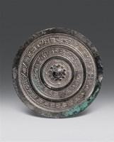 内清镜 -  - 中国古董 - 2007年春季大型艺术品拍卖会 -收藏网