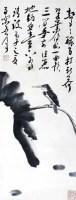 荷花小鸟 立轴 水墨纸本 - 魏启后 - 当代书画名家精品专场 - 2008春季拍卖会 -中国收藏网