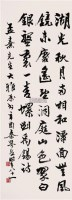 秦萼生 1981年作 书法 镜心 纸本 -  - 中国书画(二) - 2006年第4期嘉德四季拍卖会 -收藏网