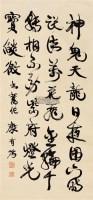 书法 立轴 - 康有为 - 中国书画 - 2011年春季艺术品拍卖会 -收藏网