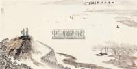 一望大江开 镜片 设色纸本 - 亚明 - 中国书画(三) - 十五周年艺术品拍卖会 -收藏网