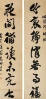 包世臣 字对 -  - 中国书法专场 - 2008年秋季大型艺术品拍卖会 -收藏网
