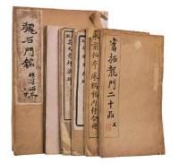 旧拓龙门二十品等 5册 -  - 古今图章 古籍画册 - 2007年春季拍卖会 -中国收藏网