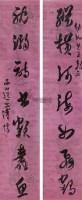书法对联 对联 水墨纸本 -  - 中国书画(三)—载玉怀珠 - 2011春季艺术品拍卖会 -收藏网