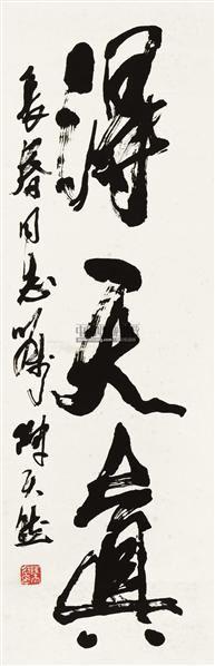 陈天然 书法 轴 纸本图片