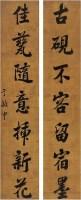 楷书七言联 对联 描金绢本 - 134757 - 中国书画古代作品专场(清代) - 2008年春季拍卖会 -收藏网