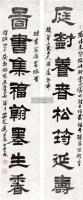 书法 对联 纸本 - 49354 - 名家书画作品专场(一) - 2011春季艺术品拍卖会 -收藏网
