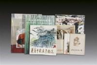 吴冠中早期精品画集(9册) -  - 中国书画三 近现代书画及艺术图书专场 - 第71期艺术品拍卖会 -收藏网