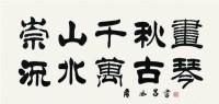 书法 - 侯德昌 - 书画 - 2008春季大型书画拍卖会 -收藏网