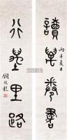 篆书四言对联 单片 纸本 - 顾廷龙 - 中国书画(一) - 2006年秋季艺术品拍卖会 -中国收藏网