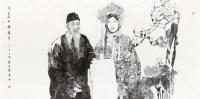 齐白石与梅兰芳 镜框 设色纸本 - 129875 - 名家作品(一) - 第16届广州国际艺术博览会名家作品拍卖会 -中国收藏网