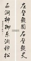 行书八言联 立轴 纸本 - 2796 - 中国书画 - 2011年春季拍卖会 -收藏网