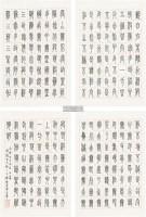 书法 (四幅) 镜框 水墨纸本 - 140336 - 开天辟地—纪念辛亥百年名人墨迹 - 2011年秋季拍卖会 -收藏网