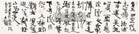 行书横幅 镜心 水墨纸本 - 127278 - 中国书画 - 2011北京春季艺术品拍卖会 -收藏网