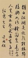 草书七言诗 立轴 纸本 - 于右任 - 法书楹联 - 2011首届大型中国书画拍卖会 -收藏网